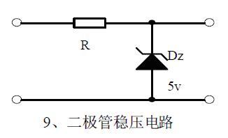 二极管稳压电路