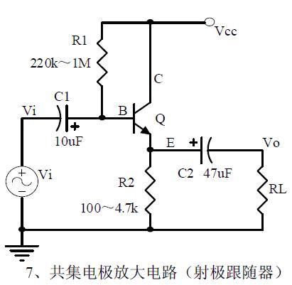 共集电极放大电路